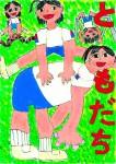 高松市立太田南小学校 2年  井下 紗希
