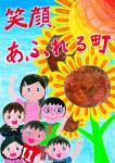 高松市立香南小学校 6年  乾 友紀野