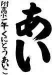 附属高松小学校 1年 國東 愛子