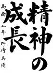 香川県立高松商業高等学校 2年  野﨑 真優