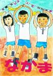 高松市立鶴尾小学校 3年  谷本 遊心
