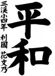 高松市立三渓小学校 4年  利國 花文乃