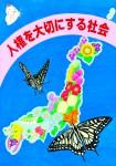 香川県立高松桜井高等学校 1年  落合 駿希