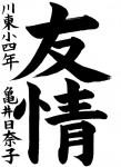 川東小学校 4年  亀井 日奈子