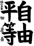 林小学校 5年  佃 凛奈