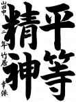 山田中学校 2年  竹居 幸保