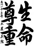 香川第一中学校 3年  土屋 美結