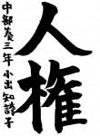 香川中部養護学校高等部 3年  小出 知誇子