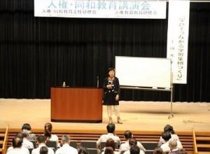 2016年度 人権・同和教育講演会
