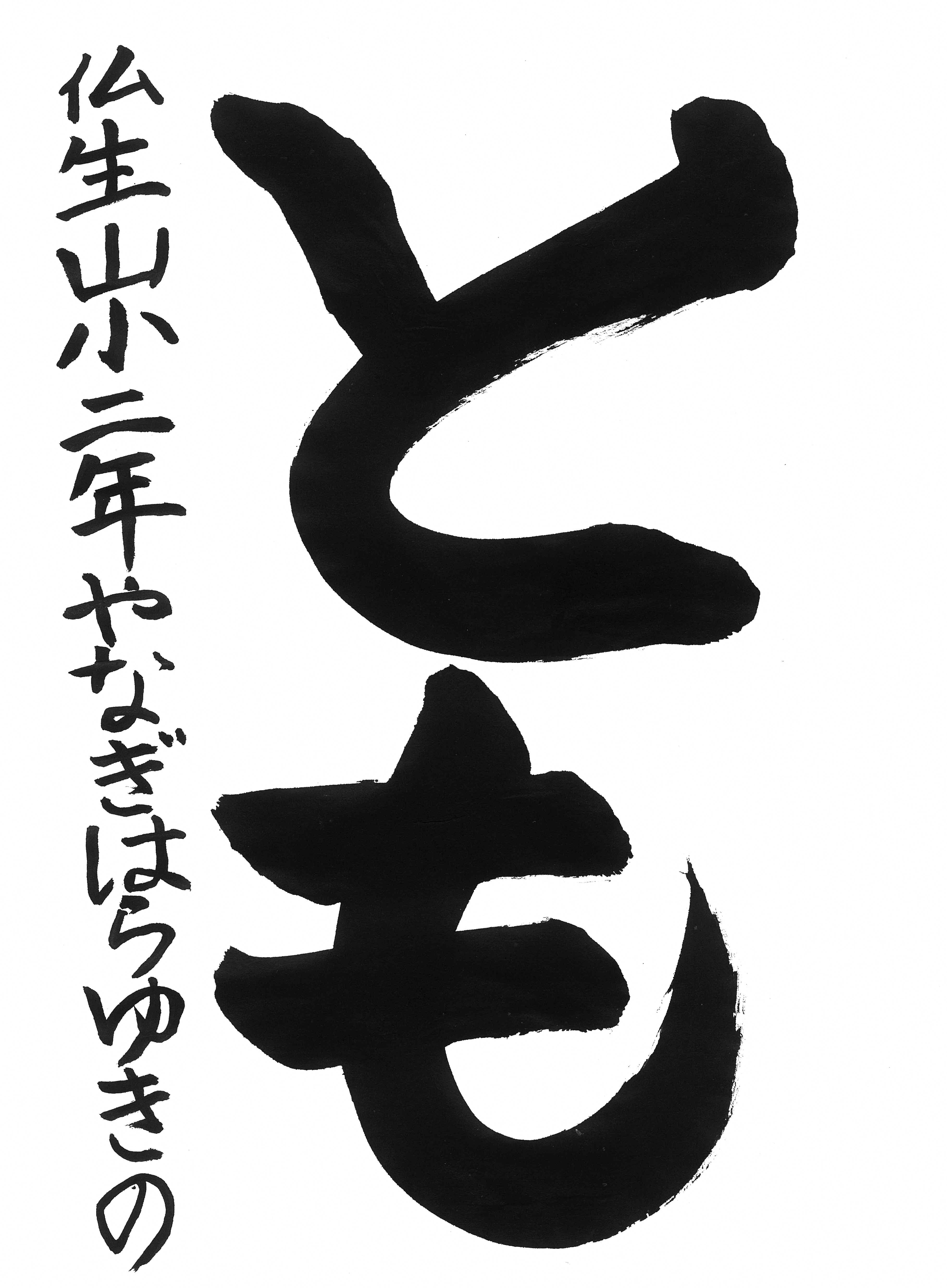 高松市立仏生山小学校 2年  柳原 有希乃