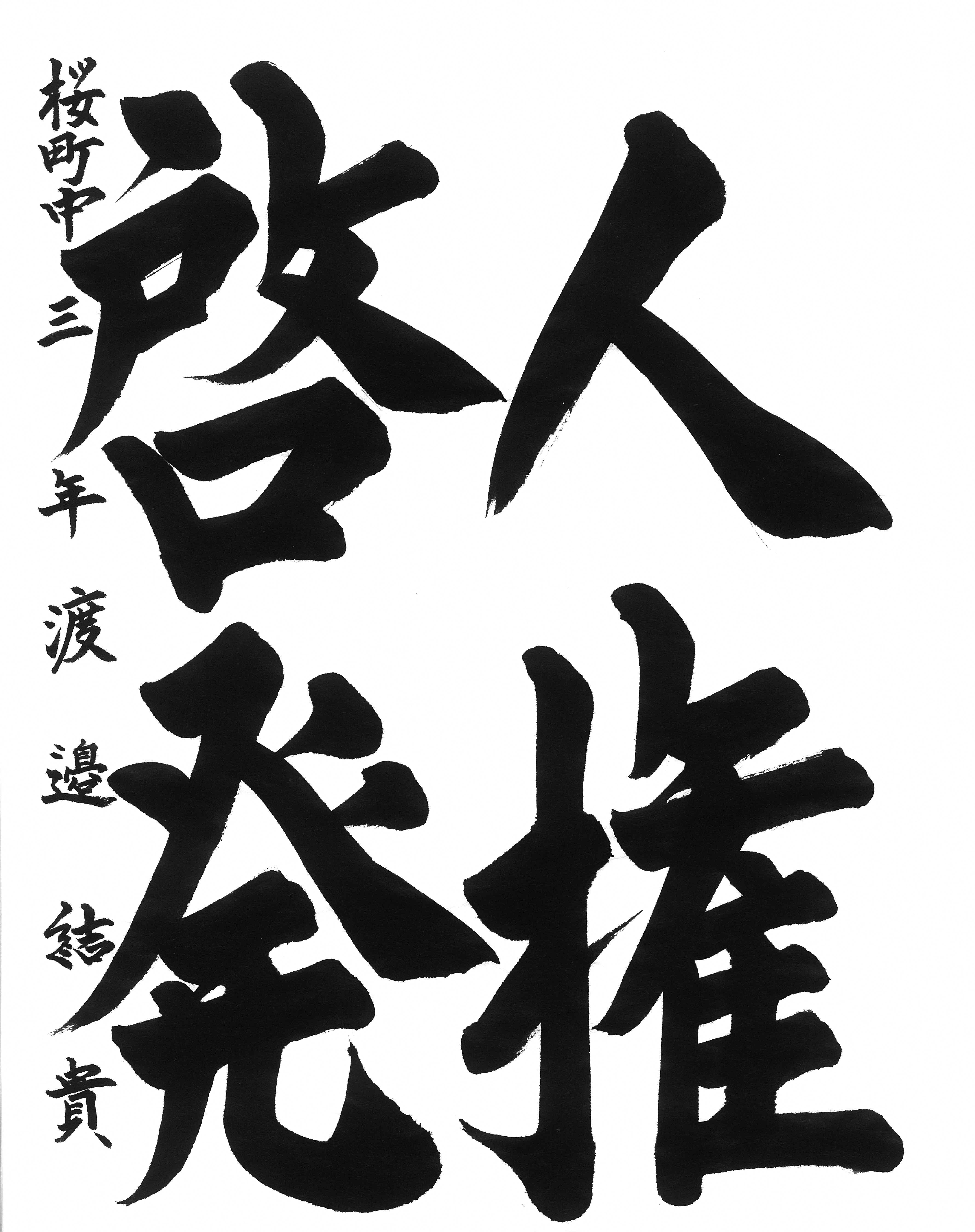 高松市立桜町中学校 3年 渡邉 結貴