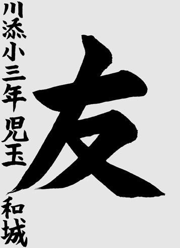 高松市立川添小学校 3年 児玉 和城 さん