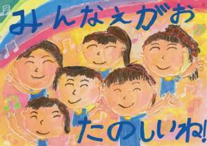 香川大学教育学部附属高松小学校 2年 中村 莉子 さん