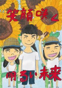 高松市立古高松南小学校 4年 上野 杏樹 さん