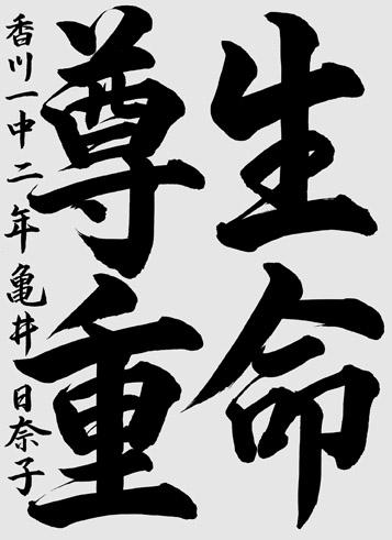 高松市立香川第一中学校 2年 亀井 日奈子 さん