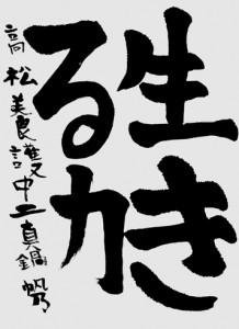 香川県立高松養護学校 中学部 2年 真鍋 帆乃 さん