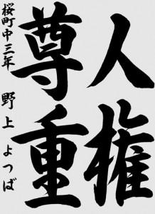高松市立桜町中学校 3年 野上 よつば さん