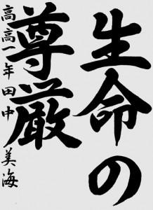 香川県立高松高等学校 1年 田中 美海 さん