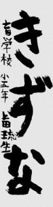 香川県立盲学校 小学部 5年 上田 琉生 さん