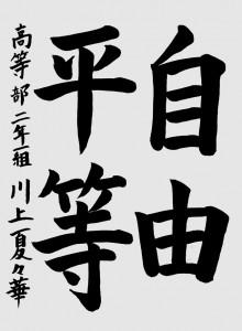 香川県立高松養護学校 高等部 2年 川上 夏々華 さん