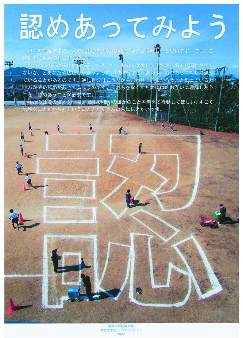 高松市立香南中学校 2年 西川 千陽 さん  森 柚菜 さん 植田 紗生 さん