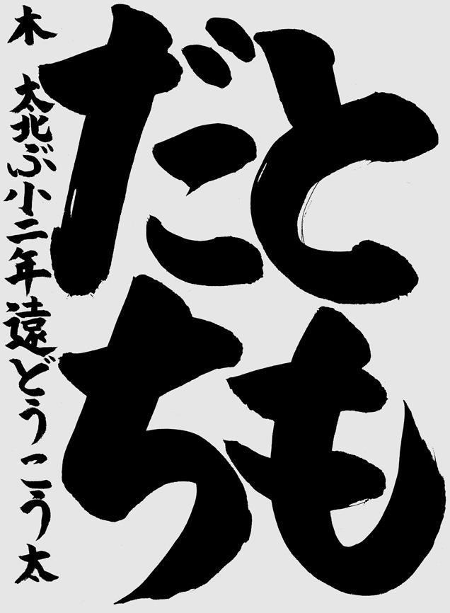高松市立木太北部小学校 2年  遠藤 康太 さん