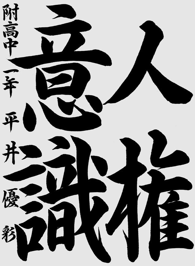 香川大学教育学部附属高松中学校 1年 平井 優彩 さん