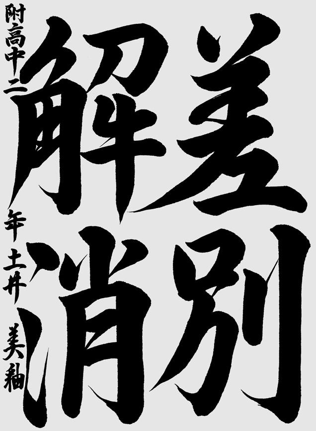香川大学教育学部附属高松中学校 2年 土井 美釉 さん