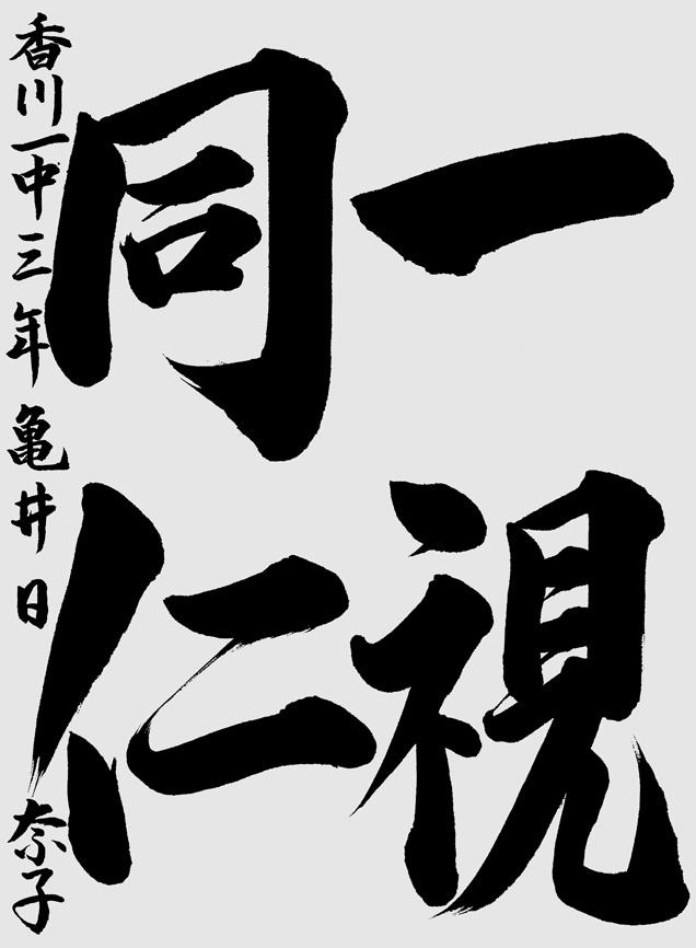 高松市立香川第一中学校 3年 亀井 日奈子 さん