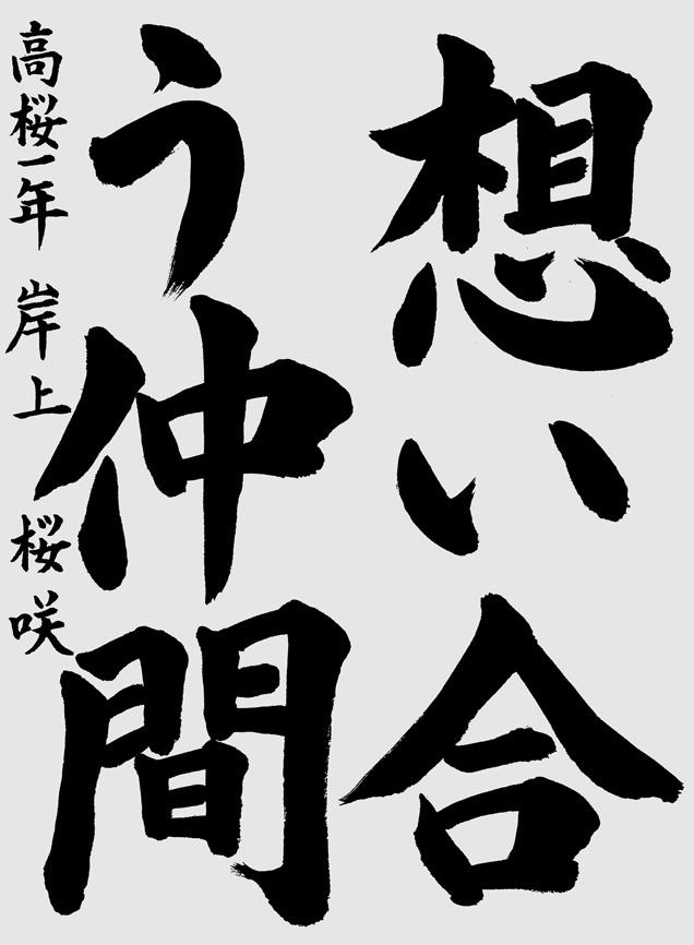 香川県立高松桜井高等学校 1年岸上 桜咲 さん